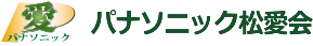 パナソニック松愛会 本部2020