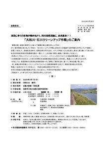 ④大和川・石川クリーン作戦案内チラシ(差し替え分)のサムネイル