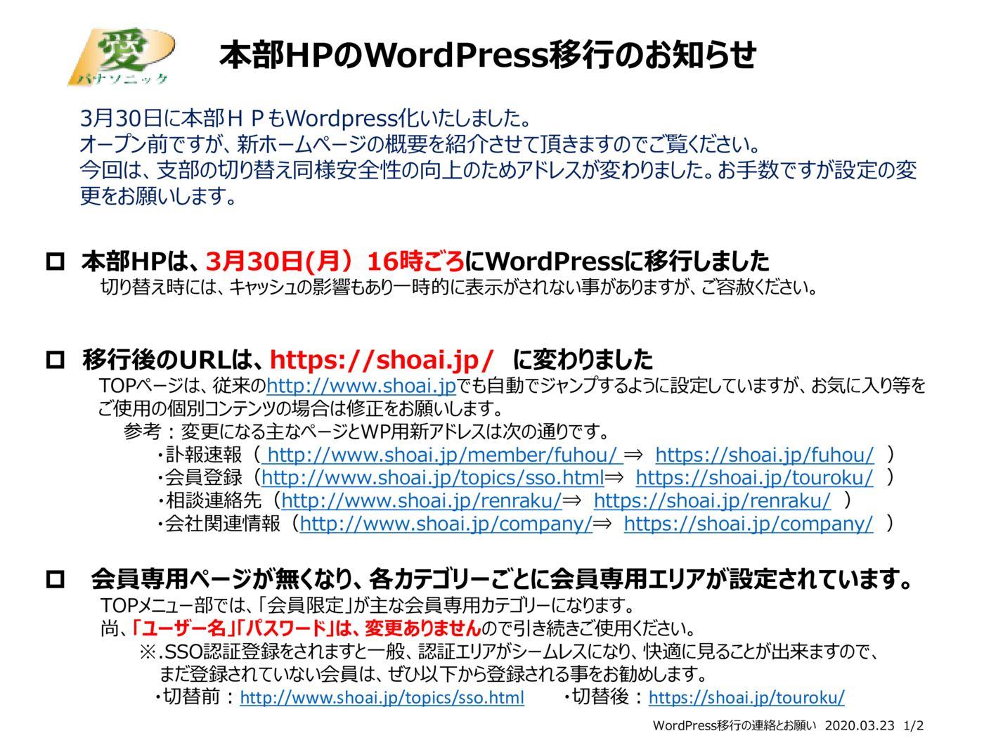本部HP-WordPress移行のお知らせ移行後 2020.03のサムネイル