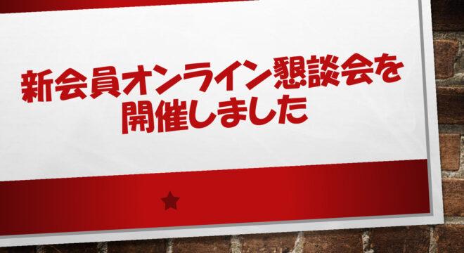 新会員オンライン懇談会をのサムネイル